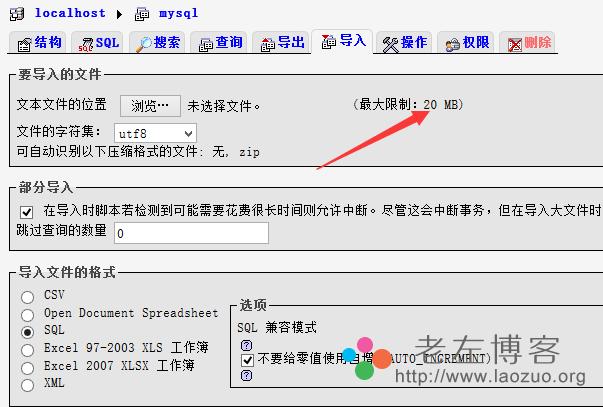默认WDCP面板中MYSQL工具导入限制20MB